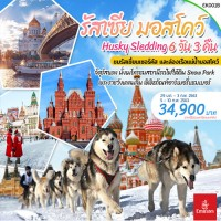 Winter Russia Moscow  6 Days