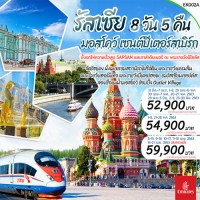 Russia Moscow St.Petersburg High Speed train 8 Days