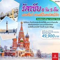 Winter Russia Moscow St.Petersburg High Speed train 8 Days