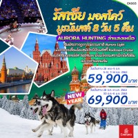 Winter Russia Moscow Murmansk 8 Days